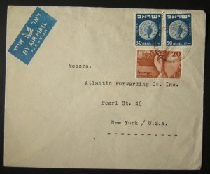 1950 Israeli airmail cover US, 20Pr Independence + 30Pr 2nd Coinage stamps
