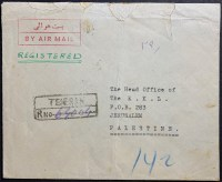 11/1946 late period westbound overland airmail, TEHRAN to JERUSALEM via BAGHDAD